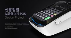 POS Device Design Project on Behance