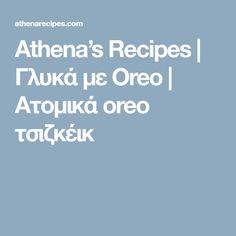 Athena's Recipes   Γλυκά με Oreo   Ατομικά oreo τσιζκέικ