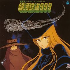 """Galaxy Express 999 """"Love is only a dream. Something I left on the otherside of time"""" -Maetel #SpaceOpera"""