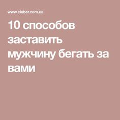 10 способов заставить мужчину бегать за вами Positive Mind, Life Motivation, Feminism, Psychology, Life Hacks, Beauty Hacks, Health Fitness, Wisdom, Good Things