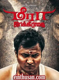 Meera Jakirathai Tamil Movie Online - Bobby Simha, Monica, Swaminathan and Krishnamoorthy. Directed by RG Keshavan. Music by Raj. 2016 [U/A]