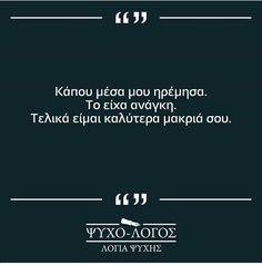 Famous Last Words, Greek Quotes, Poetry, Motivation, Sayings, Nice, Inspiration, Biblical Inspiration, Lyrics