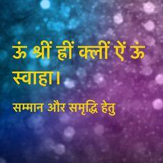 Sanskrit Quotes, Sanskrit Mantra, Vedic Mantras, Hindu Mantras, Hindu Vedas, Hindu Deities, Hinduism, Shiva Linga, Shiva Shakti
