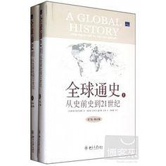 全球通史︰從史前史到21世紀(第7版)修訂版(上下)