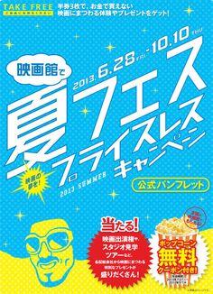 仮面ライダー・スーパー戦隊・忍たま乱太郎コスプレイヤー集まれ!夏フェス プライスレスキャンペーン! | 東映[映画] Banner Design, Flyer Design, Gisele, Campaign, Layout, Seasons, Graphic Design, Logos, Summer