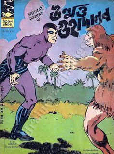 Indrajal Return Of The Beast b Vintage Comic Books, Vintage Comics, Bangla Comics, Indrajal Comics, Phantom Comics, Movies To Watch Hindi, Diamond Comics, Animated Cartoons, Dibujo