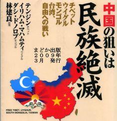 中国のウイグル人虐殺と迫害、46回もの原爆実験 http://www7a.biglobe.ne.jp/~mhvpip/1029Uyghur.html
