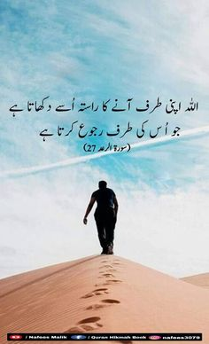 Allah plz guide us to d straight path Quran Quotes Inspirational, Insightful Quotes, Islamic Love Quotes, Religious Quotes, Ali Quotes, Wisdom Quotes, Words Quotes, People Quotes, Poetry Quotes