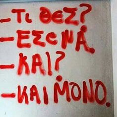Greek Quotes, Favorite Quotes, Texts, Graffiti, Street Art, How Are You Feeling, Love You, Neon Signs, Feelings