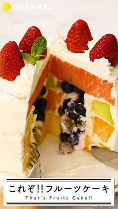 切ってびっくり!罪悪感なしの最強ケーキ♡これぞ!!フルーツケーキ | C CHANNEL