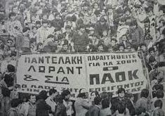old school(PAOK) Old School, Greece, Fans, Quotes, Greece Country, Quotations, Quote, Shut Up Quotes