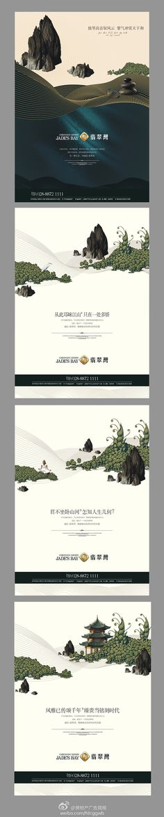 ad Graphisches Design, Book Design, Layout Design, Creative Design, Real Estate Advertising, Business Poster, Poster Design, Japanese Design, Brochure Design