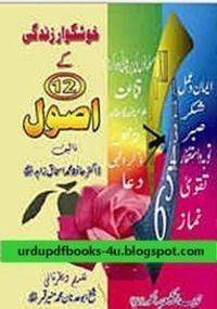Khushgawar Zindagi Ke 12 Usool Book Pdf