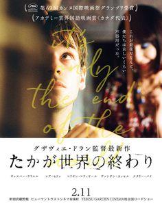 映画『たかが世界の終わり』