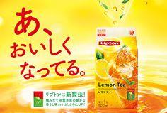 Lipton chilled | リプトンチルド飲料 森永乳業