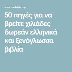 50 πηγές για να βρείτε χιλιάδες δωρεάν ελληνικά και ξενόγλωσσα βιβλία Kai, Learning, Books, Free, Livros, Libros, Book, Book Illustrations, Libri