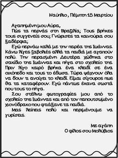 Ένα γράμμα για την Ιωάννα. Φύλλα εργασίας, ιδέες και εποπτικό υλικό γ… Greek Writing, Study, Math Equations, Studio, Studying, Research