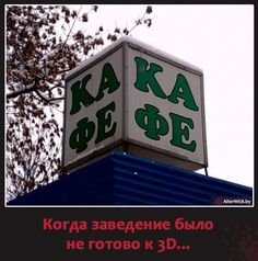 Когда заведение было не готово к #3D  #юмор #рекламирование #продвижение #плохойпример #вывеска #прикол #реклама #кафе #вебмаркетинг