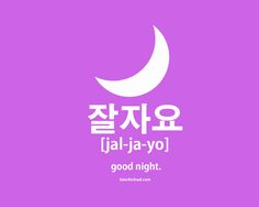 """good night"" in Korean. The most common way is to say jaljayo (in Hangul: 잘자요). #learn #Korean #Hangul #Language #Translation #words #Phrases"