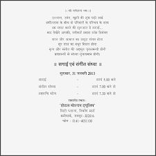 Wedding Invitation Wording For Sangeet Ceremony Hindu Card Matter In Hindi Daughter Beauty Metter