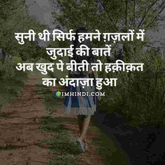 Sad Shayari in Hindi Very Sad Love Shayari On Sad Shyari Quotes, Hindi Quotes Images, Hindi Quotes On Life, Hd Images, Romantic Shayari In Hindi, Hindi Shayari Love, Shayari Photo, Shayari Image, Love Shayari In English