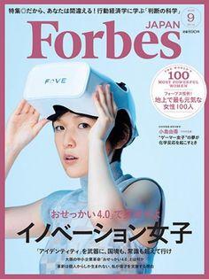 2015年9月号   Forbes JAPAN(フォーブス ジャパン)