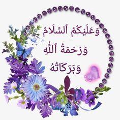 Assalamualaikum Image, New Image, Salam Image, Morning Wish, Good Morning Images, Islamic Quotes, Android, Education, Wallpaper