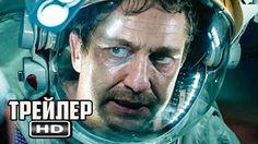 ГЕОШТОРМ - Русский Трейлер #2 2017 (Фантастика/Боевик)