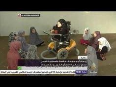 حكاية .. إيمان أبو صبحة .. مقعدة فلسطينية تعمل على تحفيظ القران للسيدات - YouTube