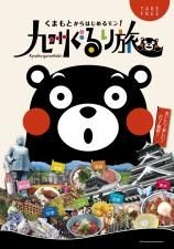 観光パンフレット「くまもとからはじめるモン!九州ぐるり旅」を公開しました! お知らせ 熊本県観光サイト なごみ紀行 くまもと