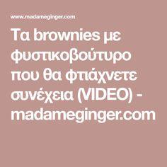 Τα brownies με φυστικοβούτυρο που θα φτιάχνετε συνέχεια (VIDEO) - madameginger.com