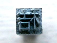 """This stamp http://www.etsy.com/listing/155705276/japanese-typewriter-key-bellflower-well is the Kanji (Chinese character) for """"kitsu"""" = """"belflower, well-swept"""".  #style #instadaily #love #igers #instagood #iphonesia #hot #bestoftheday #follow #picoftheday #cool #lol #tbt #pretty #amazing #photo #instago #fun #all_shots #happy #iphoneonly #followme #tweegram #photooftheday #beautiful #cute #instamood #life #like #webstagram"""