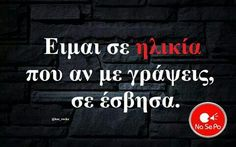 Cute Quotes, Best Quotes, Funny Quotes, Quotations, Qoutes, Funny Greek, My Philosophy, Perfection Quotes, Greek Quotes