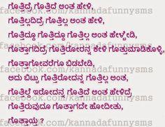 Funny Quotes Kannada (2)