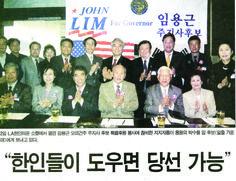 한인들이 도우면 당선 가능 #남문기