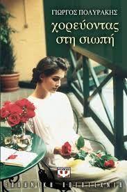 ღ Best Actress, Book Lovers, My Books, Club, Lady, Google, Movies, House, Ideas