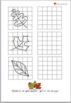 Ζωγραφίζω σε τετράγωνα τα φύλλα-Τα τρία πλέγματα των τετραγώνων στα δεξιά της σελίδας περιμένουν τους μικρούς μας φίλους να αντιγράψουν τα σχήματα των φθινοπωρινών φύλλων βλέποντας και συγκρίνοντας εκείνα που υπάρχουν στην αριστερή μεριά βοηθώντας έτσι στη συγκέντρωση και στον έλεγχο κρατήματος του μολυβιού. Επίσης τα παιδιά μαθαίνουν να σχεδιάζουν τα δικά τους σκίτσα και σχήματα και εξασκούνται στην αρίθμηση αφού μετρούν τα τετράγωνα για να αντιγράψουν το σχέδιο στο χαρτί.