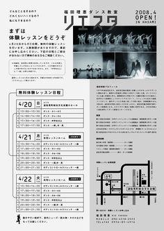 フライヤーのデザイン|福田理恵ダンス教室リエスタ Book Design, Layout Design, Print Design, Flyer And Poster Design, Flyer Design, Editorial Layout, Editorial Design, Japan Graphic Design, Tablet Ui
