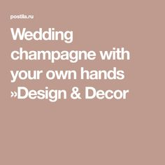 Wedding champagne with your own hands »Design & Decor