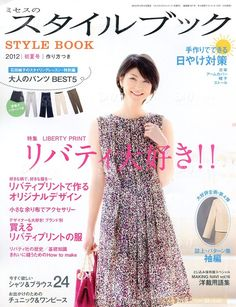 giftjap.info - Интернет-магазин | Japanese book and magazine handicrafts - MRS Style Book 2012-4