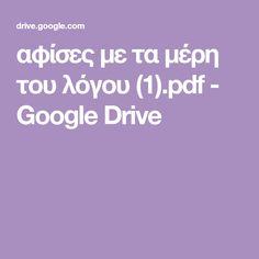 αφίσες με τα μέρη του λόγου (1).pdf - Google Drive