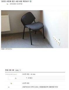 Corner Desk, Funny Memes, Humor, Anime Naruto, Geek, Smile, Mood, Design, Corner Table