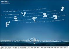 COMMONS - ADVERTISING【アドバタイジング】 東芝水環境システム社 事業部広告