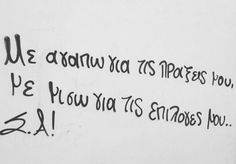 Graffiti Quotes, Best Quotes, Life Quotes, Greek Quotes, Memes, Words, Wall, Instagram, Quotes About Life