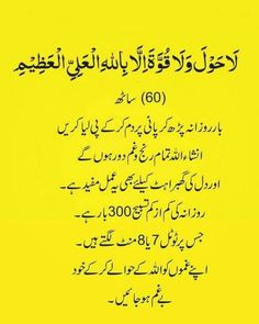 Wazifa for sorrow and grief Hadith Quotes, Ali Quotes, Quran Quotes, People Quotes, Qoutes, Islamic Love Quotes, Islamic Inspirational Quotes, Religious Quotes, Duaa Islam