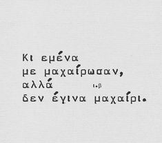 Find images and videos about quotes, greek quotes and greek on We Heart It - the app to get lost in what you love. Funny Greek Quotes, True Quotes, Best Quotes, Motivational Quotes, Quotes Quotes, Saving Quotes, Wattpad Quotes, General Quotes, Architecture Quotes