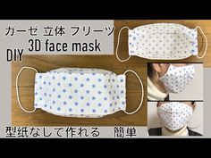 DIY Adult gauze How to make a three-dimensional pleated mask Easy without type 100 Facial mask in plain fabric pleats type 미세 먼지 마스크 Diy Mask, Diy Face Mask, Face Masks, Pocket Pattern, Free Pattern, Sewing Tutorials, Sewing Patterns, Diy Adult, Diy Couture