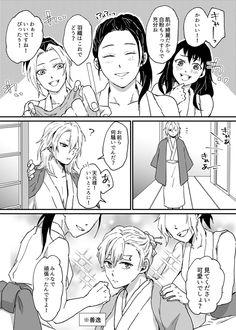 Otaku, Usui, Manga, Anime Chibi, Aesthetic Anime, Cute Boys, Kawaii, Thankful, Shit Happens