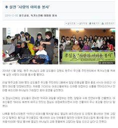 원주 하나님의교회(안상홍증인회) 孝 실천 ♡ 사랑의 이미용 봉사활동