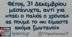 Funny Greek Quotes, Funny Quotes, Days And Months, Cheer Up, Out Loud, Funny Pictures, Lol, Humor, Free Time